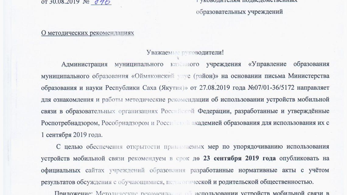 Об использовании мобильных телефонов в Усть-Нерской гимназии