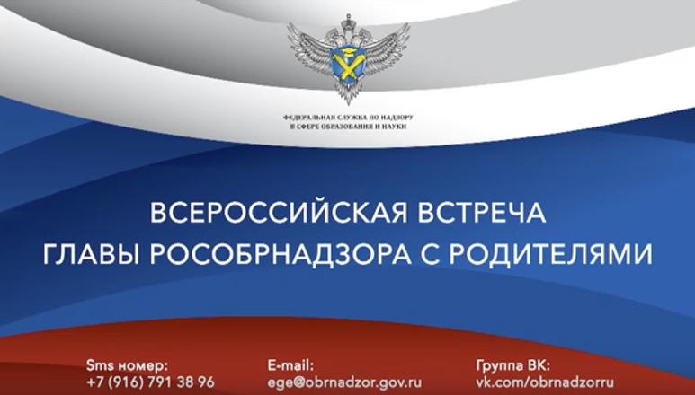 Всероссийская встреча с родителями руководителя Рособрнадзора