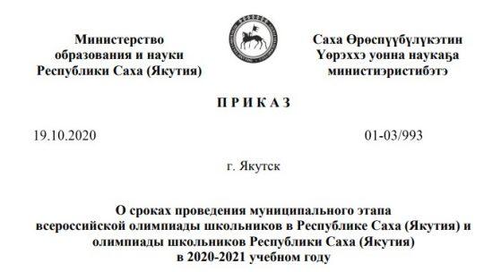 О сроках проведения муниципального этапа Всероссийкой олимпиады школьников