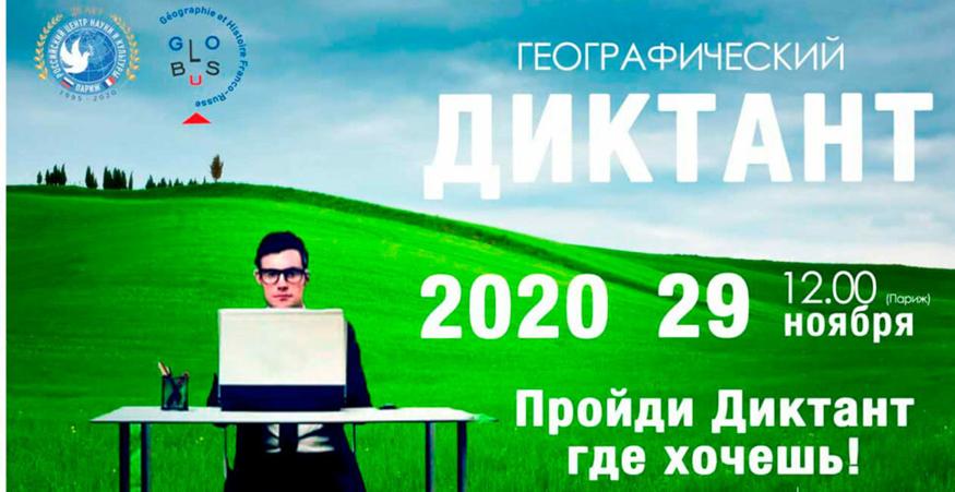 Географический диктант 2020 – проверьте свои знания по географии России и получите сертификат!