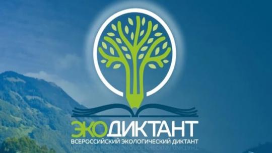 Экодиктант-2020