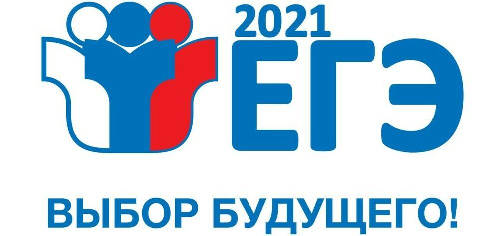 ЕГЭ-2021 будут сдавать только поступающие в вузы
