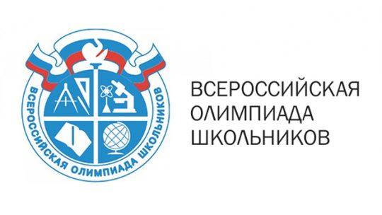 Всероссийская Олимпиада Школьников в МО «Оймяконский улус (район)»