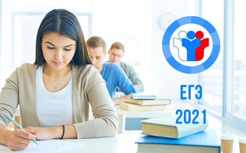 Новое расписание ЕГЭ-2021. Официальное расписание,  представленное Рособрнадзором